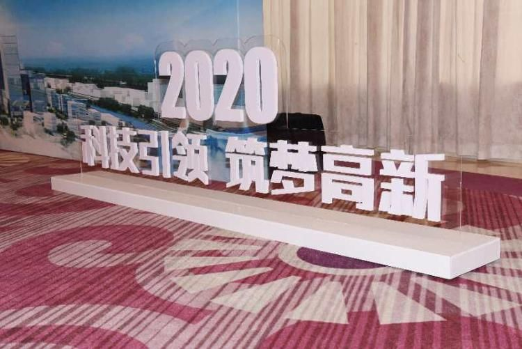科创板上市|2020青岛高新区蓝贝国际创新创业大赛上海站(国际站)选拔赛在沪开赛