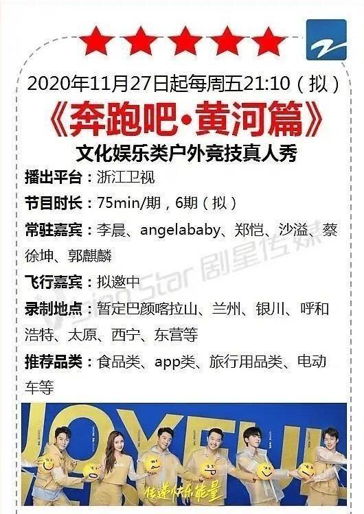 争议|《奔跑吧黄河篇》宣布定档,原班人马回归,节目期数惹争议!