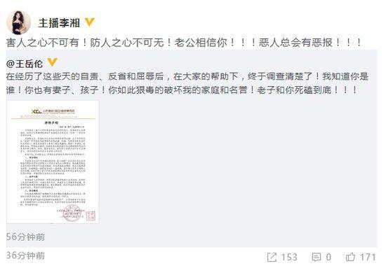 传闻|破离婚传闻?王岳伦KTV壁咚风波后李湘晒婚礼照