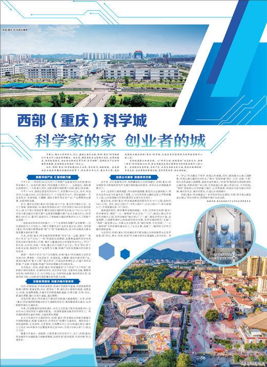 重庆|西部(重庆)科学城 科学家的家 创业者的城