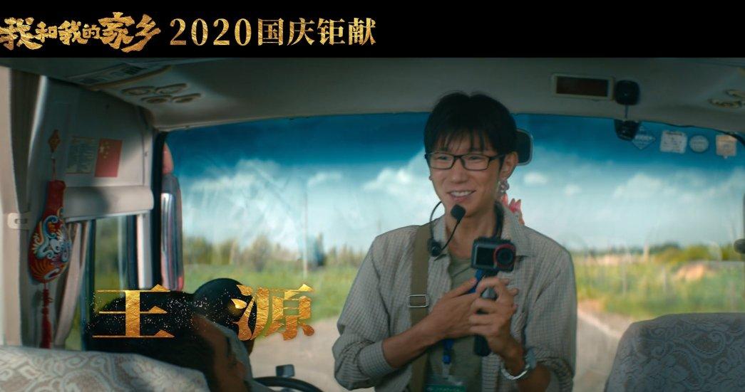 家乡 200827《我和我的家乡》之《回乡之路》预告释出 王源小韩老师的陕北话有内味儿了