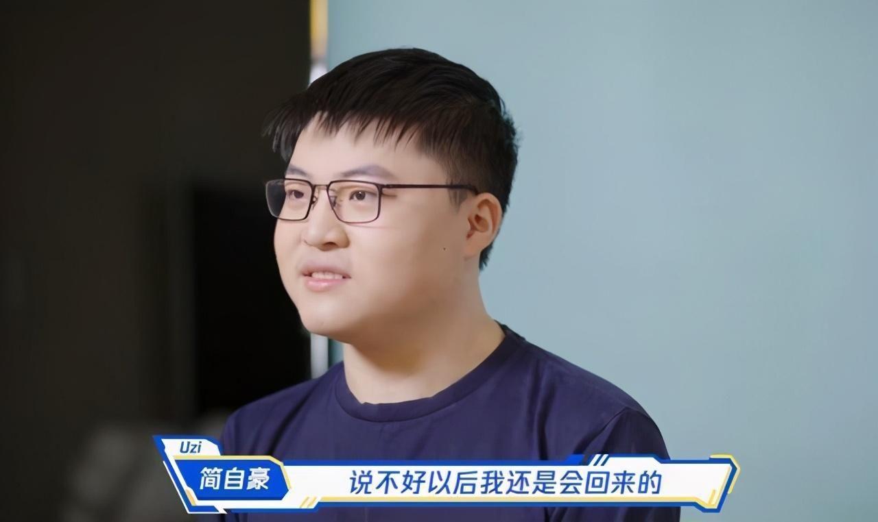 选手|Uzi:下棋跟容易变菜不是一个概念,职业选手找状态也很快