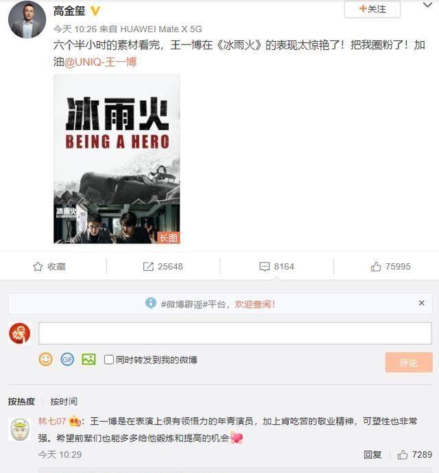 肖战粉丝骂|新丽传媒要力捧王一博?会不会步肖战、翟天临、吴秀波的后尘?