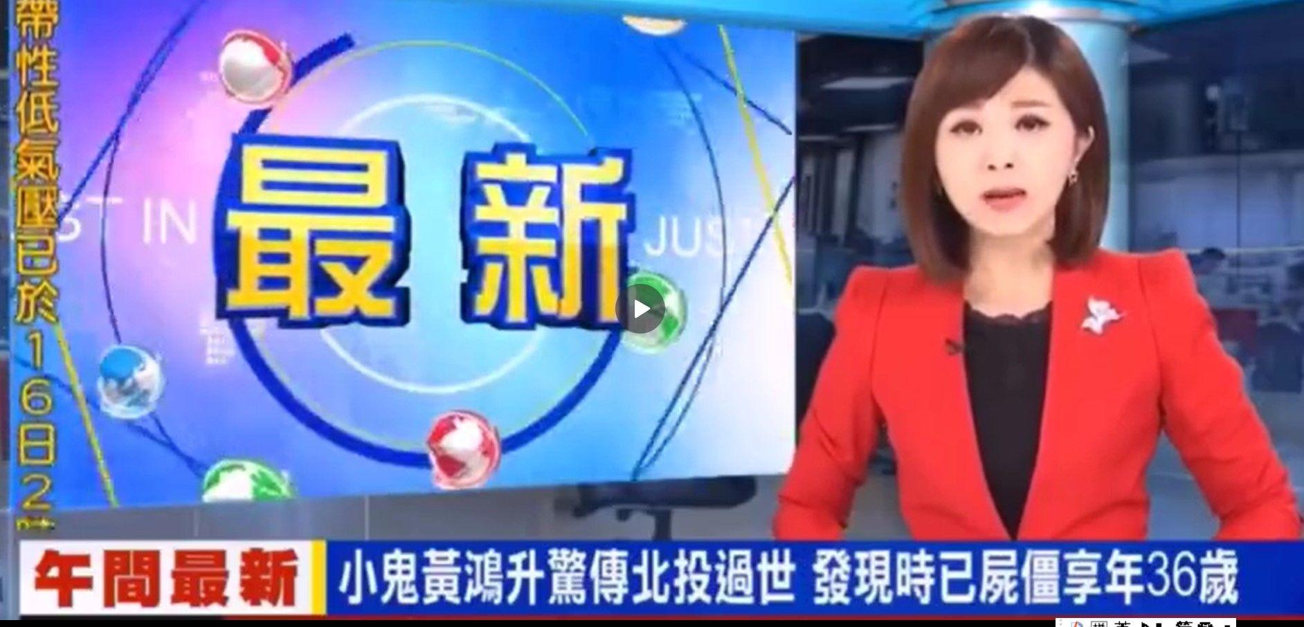 好友|36岁台湾艺人黄鸿升意外去世,好友李荣浩、炎亚纶发文悼念