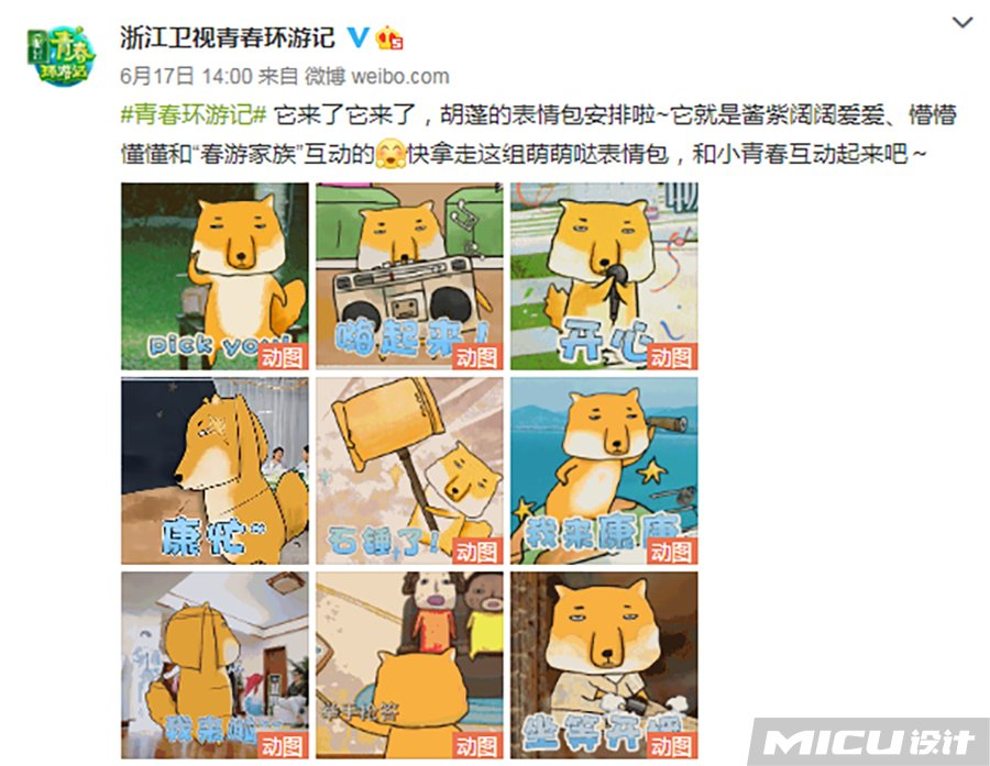 西游记 《青春环游记2》涉嫌抄袭《新西游记》?吉祥物神似?