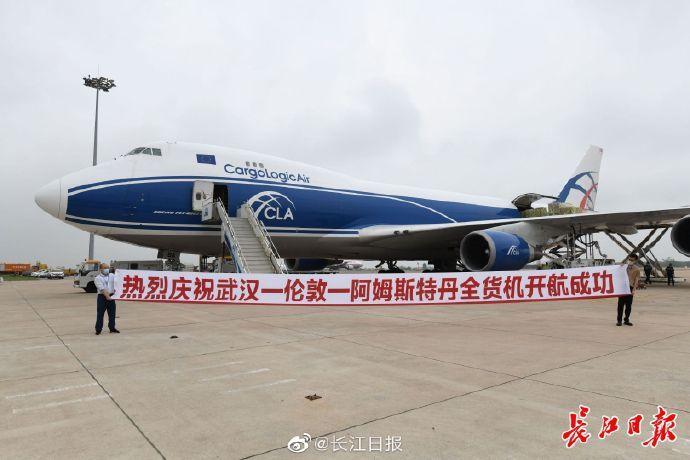 开通|武汉—伦敦—阿姆斯特丹货运航线开通